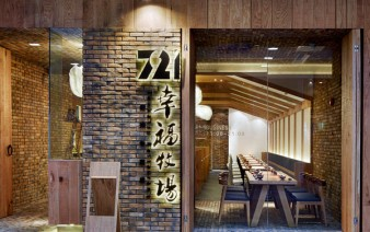japanese restaurant4 338x212